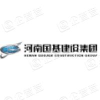 河南国基建设集团有限公司