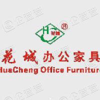 河南省花城办公家具有限公司