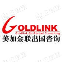北京美加金联出国咨询服务有限责任公司