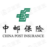 中邮人寿保险股份有限公司