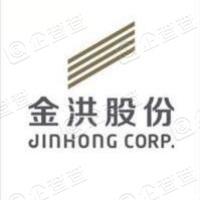 吉林金洪汽车部件股份有限公司