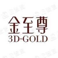 金至尊实业发展(深圳)有限公司