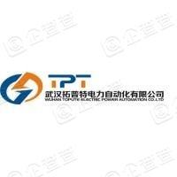武汉拓普特电力自动化有限公司