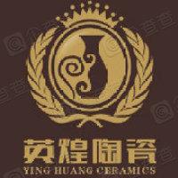 潮州市英煌陶瓷有限公司