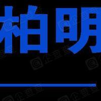 广州柏明顿文化传播有限公司