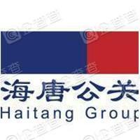 北京海唐新媒文化科技股份有限公司