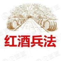 南宁红酒兵法文化传播有限公司
