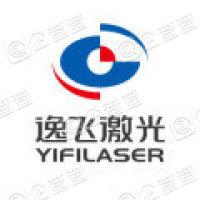 武汉逸飞激光设备有限公司
