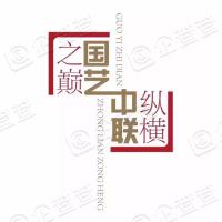 北京国艺中联文投科技股份有限公司