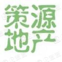 上海策源房地产营销策划有限公司