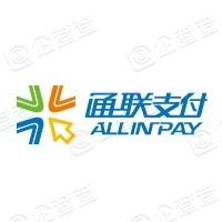 通联支付网络服务股份有限公司云南分公司