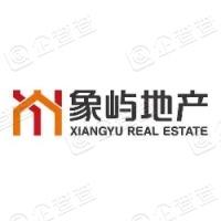 上海象屿置业有限公司