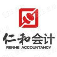 武汉荣昌仁和会计咨询服务有限公司长沙芙蓉中路分公司