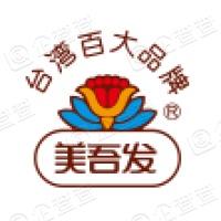 美吾发化妆品(上海)有限公司
