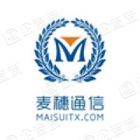 深圳市麦穗通信技术有限公司
