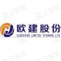 广州欧建设备服务股份有限公司