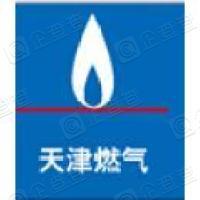 天津市燃气集团有限公司