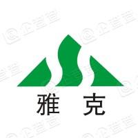 江苏雅克科技股份有限公司