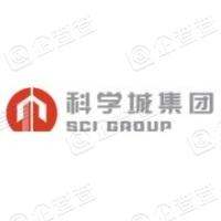 科学城(广州)投资集团有限公司