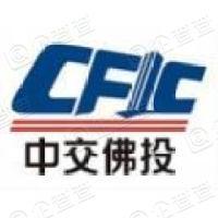 中交佛山投资发展有限公司