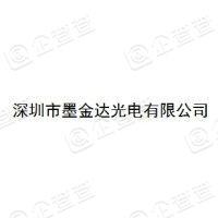 深圳市墨金达光电有限公司