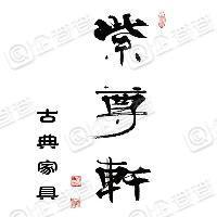 上海鼎尚中式家具股份有限公司