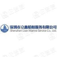 深圳市立鑫船舶服务有限公司