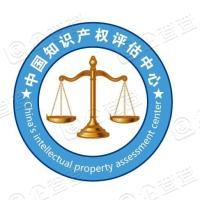 中知评(北京)知识产权评估中心