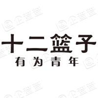 深圳市十二篮子电商有限公司