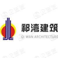 河南省祁灣建筑公司