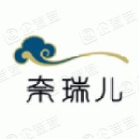 奈瑞儿塑身美颜(珠海)有限公司华发新天地店