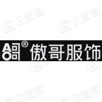 浙江傲哥服饰有限公司