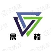 江苏晟楠电子科技股份有限公司