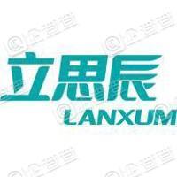 广州立思辰信息科技有限公司