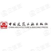 中国建筑出版传媒有限公司