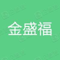 北京市金盛福食品有限公司