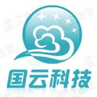 国云科技股份有限公司