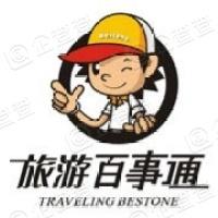 江西百事通国际旅行社有限公司五三大道门市部