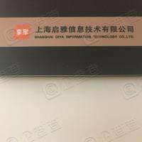 上海启雅信息技术有限公司
