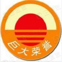 北京巨大荣誉科技有限公司涿州分公司