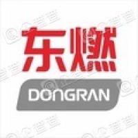 东莞东燃热能科技股份有限公司
