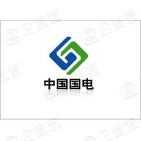 中国国电集团有限公司