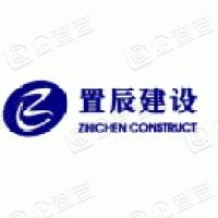 上海置辰智慧建筑集团股份有限公司