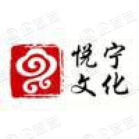 北京悦宁文化传播有限公司