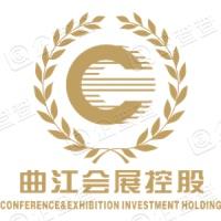 西安曲江国际会展投资控股有限公司