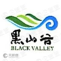 重庆黑山谷旅游股份有限公司
