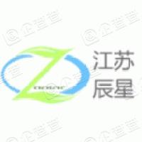 江苏辰星药业股份有限公司