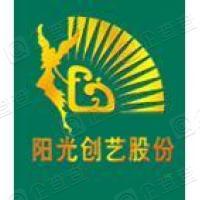 泉州阳光创艺陶瓷股份有限公司