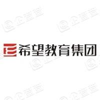 四川希望教育产业集团有限公司