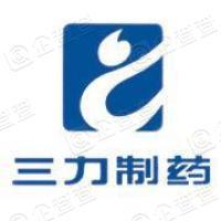贵州三力制药股份有限公司